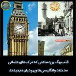 بیگ بن۱ 150x150 - قلببیگ بن؛ ساعتی که ترکهای عثمانی ساختند و انگلیسیها ویهودیان دزدیدند
