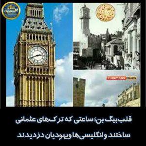 بیگ بن۱ 300x300 - قلببیگ بن؛ ساعتی که ترکهای عثمانی ساختند و انگلیسیها ویهودیان دزدیدند