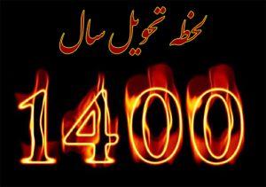 تحویل سال 1400 300x211 - لحظه تحویل سال 1400