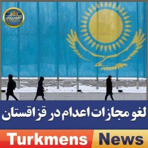 مجازات اعدام در قزاقستان 300x300 - لغو مجازات اعدام در قزاقستان
