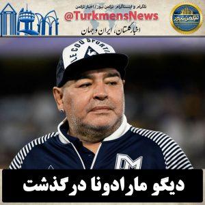 300x300 - دنیای فوتبال سیاهپوش شد/ دیگو مارادونا درگذشت