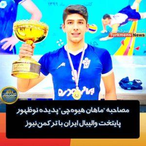 """هیوه چی 300x300 - مصاحبه """"ماهان هیوهچی"""" پدیده نوظهور پایتخت والیبال ایران با ترکمننیوز+عکس"""