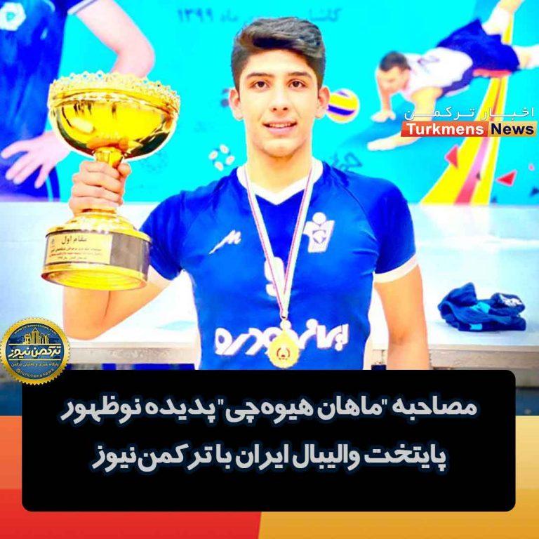"""هیوه چی 768x768 - مصاحبه """"ماهان هیوهچی"""" پدیده نوظهور پایتخت والیبال ایران با ترکمننیوز+عکس"""