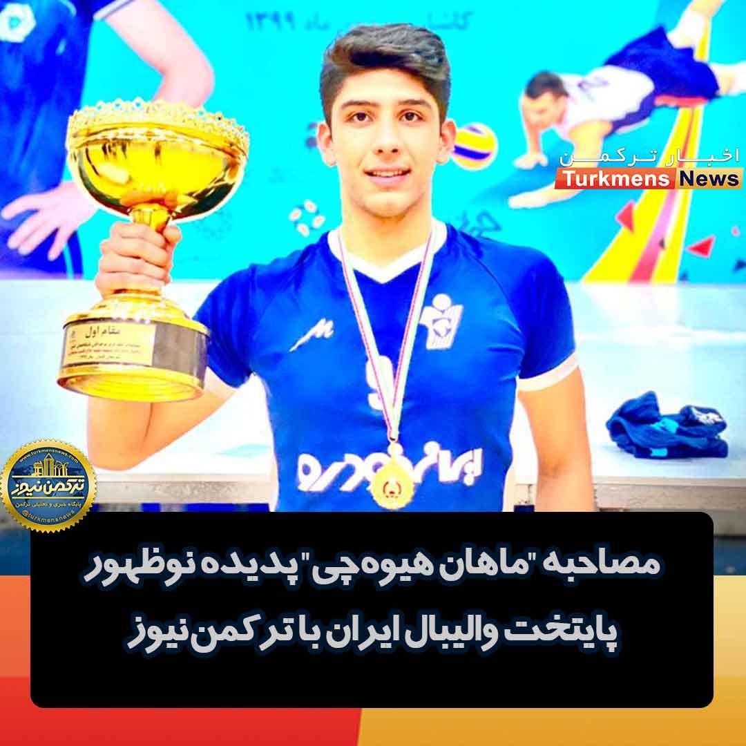 """مصاحبه """"ماهان هیوهچی"""" پدیده نوظهور پایتخت والیبال ایران با ترکمننیوز+عکس"""