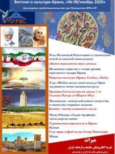 «میراث» 225x300 - نهمین شماره ماهنامه «میراث» در قرقیزستان منتشر شد