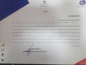 حکم 300x225 - محمود نیازی سرپرست فنی حرفهای شهرستان گنبدکاووس شد+ عکس