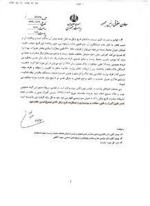 نامه2 218x300 - برداشت قارچ ترافل از جنگلهای هیرکانی ممنوع می شود؟