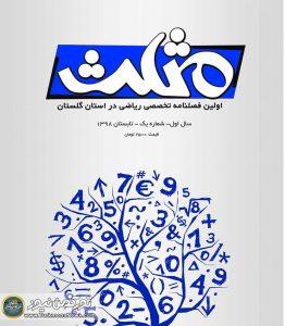 """نشریه ریاضی 262x300 - """"مثلث"""" اولین نشریه تخصصی ریاضی در استان گلستان منتشر شد"""