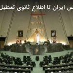 5 150x150 - مجلس تعطیل شد
