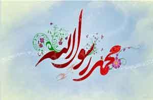 تاثیر شیوهی انگیزشی حضرت محمد(ص) بر عملکرد دانش آموزان