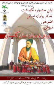 فراغی 1 3 189x300 - اولین بزرگداشت شاعر بزرگ ترکمن ویژه نوجوانان در گلستان برگزار میشود