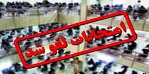 گلستان 300x150 - امتحانات نهایی و غیرنهایی مدارس گلستان لغو شد/مدرسهها دایر است