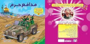 """حرم 300x147 - طراحی جلد کتاب """"مدافع حرم"""" بیاد شهید غلامعلی تولی"""