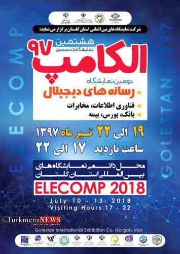 مراسم افتتاحیه هشتمین نمایشگاه تخصصی الکامپ 97 در گرگان برگزار می شود