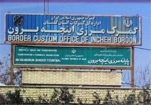 ایران ترکمنستان 300x209 - تعطیلی مرز ترکمنستان به صادرات گلستان صدمه زد