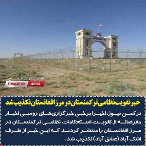 ایران و ترکمنستان 1 300x300 - خبر تقویت نظامی ترکمنستان در مرز افغانستان تکذیب شد