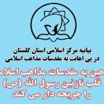 اسلامی استان گلستان 150x150 - توهین به مقدسات مذاهب اسلامی، قلب رسول الله (ص) را جریحهدار میکند