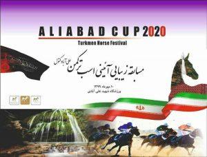 ملی زیبایی آیینی اسب ترکمن در گلستان 300x228 - مسابقات ملی زیبایی آیینی اسب ترکمن در گلستان برگزار می شود