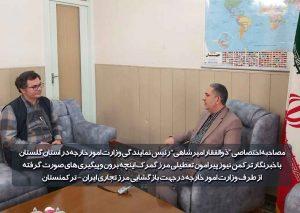 اختصاصی ذوالفقار امیرشاهی با ترکمن نیوز 300x213 - مرز ایران و ترکمنستان در گمرک اینچه برون بازگشایی خواهد شد+مصاحبه