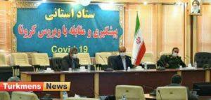 کرونا گلستان 300x143 - مصوبات جلسه استانی ستاد پیشگیری و مقابله با ویروس کرونا در گلستان