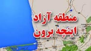 آزاد اینچهبرون - منطقه آزاد اینچهبرون زیرساخت توسعه تجارت ایران با مرکز و شرق آسیا