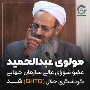 عبدالحمید 1 300x300 - عضویت مولانا عبدالحمید در شورای عالی سازمان جهانی گردشگری حلال (GHTO)