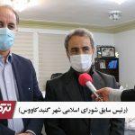 اله آخوندی رییس سابق شورای اسلامی شهر گنبدکاووس 150x150 - 2 نفر از مدافعان سلامت گنبدکاووس به عنوان هیات رئیسه شورای اسلامی شهر انتخاب شدند+فیلم مصاحبه