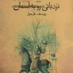 """روبه آسمان ترکمن نیوز 150x150 - انتشار """"نردبانی رو به آسمان"""" تالیف """"یوسف قوجق"""" و 6 کتاب از نویسندگان ایرانی در مصر"""