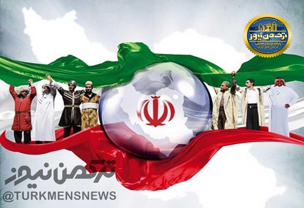 نماد وحدت اقوام ایرانی