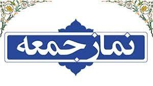 جمعه 300x168 - شرایط برپایی نمازجمعه در رامیان و کلاله استان گلستان فراهم است