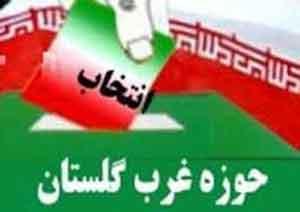 جدیتر شدن رقابت دو نامزد نمایندگی مجلس از غرب گلستان