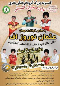کنسرت بزرگ نوای صحرای گلستان
