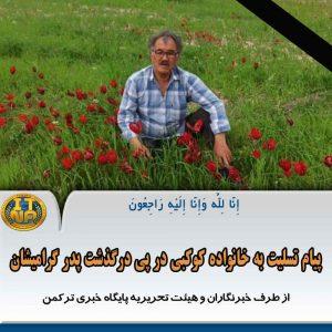 حاجی کوکبی 300x300 - پیام تسلیت به خانواده کوکبی در پی درگذشت پدر گرامیشان