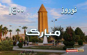 1400 مبارک 1 300x188 - پیام تبریک پایگاه خبری ترکمن نیوز به مناسبت فرا رسیدن سال 1400