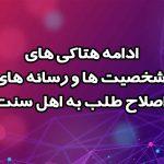 هتاکی های اصلاح طلبان به اهل نست ایران