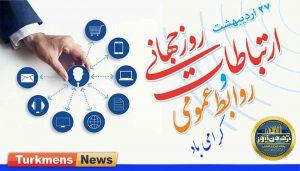 ارتباطات و روابط عمومی مبارک باد 300x171 - هفته ارتباطات و روابط عمومی گرامی باد