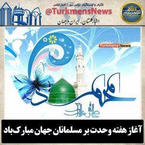 وحدت 300x300 - آغاز هفته وحدت بر مسلمانان جهان مبارکباد