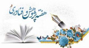 پژوهش 300x163 - تبریک ریاست دانشگاه مذاهب اسلامی استان گلستان به مناسبت هفته پژوهش و فناوری