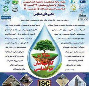 ملی مدیریت منابع طبیعی 300x290 - مقالات هواشناسی گلستان در دومین همایش ملی مدیریت منابع طبیعی