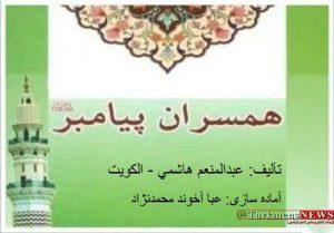 پیامبر 300x209 - همسران پیامبر صلی الله عليه وسلم - أمهات المؤمنين
