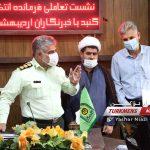 اندیشی انتظامی ترکمن نیوز 6 150x150 - امنیت جامعه بعد از سلامت مهمترین اصل نیروی انتظامی است (بخش اول)