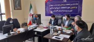 بازرسی انتخابات استان 300x135 - هیات بازرسی انتخابات استان تشکیل شد