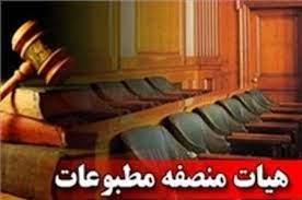 منصفه مطبوعات - اعضای جدید هیات منصفه مطبوعات گلستان انتخاب شدند