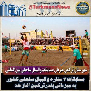 ساحلی 16 300x300 - گلستان میزبان مسابقات والیبال ساحلی کشور