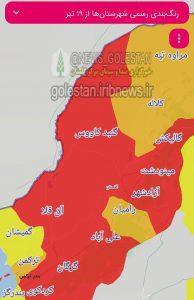 کرونایی گلستان 194x300 - تعداد شهرهای قرمز کرونایی گلستان ۲ برابر شد