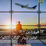 گرگان آکتائو ترکمن نیوز 150x150 - 12 فروردین 1400 اولین پرواز گرگان – آکتائو برقرار میشود