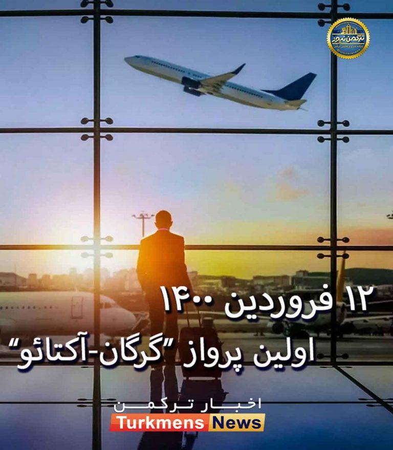 گرگان آکتائو ترکمن نیوز 768x879 - 12 فروردین 1400 اولین پرواز گرگان – آکتائو برقرار میشود