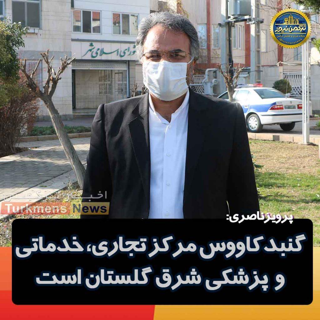 ناصری ترکمن نیوز 1024x1024 - گنبدکاووس مرکز تجاری، خدماتی و پزشکی شرق گلستان است+مصاحبه