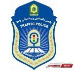 راهنمایی و رانندگی ناجا 150x150 - اطلاعیه ناجا در خصوص تعطیلات عیدسعیدفطر در پایان هفته