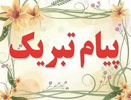 تبریک 1 - جلیل سعیدی انتصاب حکیم ایگدری به سمت معاونت اسبدوانی کشور را تبریک گفت